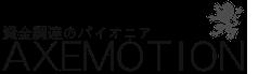アクスモーション株式会社